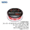 バリバス Super Trout Area Master Limited Super Premium PE 0.2号