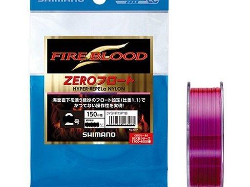 シマノ FIRE BLOOD HYPER-REPELα  ナイロン ZEROサスペンド
