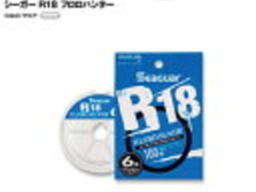 シーガー R18