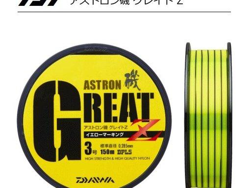 ダイワ ASTRON 磯 GREAT Z