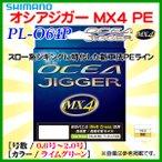 シマノ OCEA JIGGER MX4 PE 1.5号