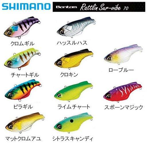 シマノ バンタム ラトリンサバイブ70 ピラギル