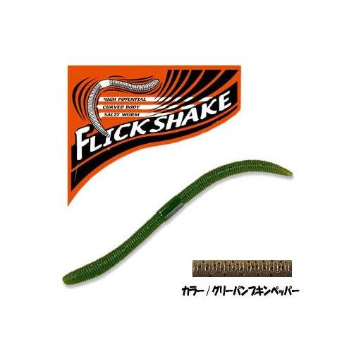 ジャッカル フリックシェイク3.8 グリーン