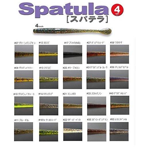 いっせい スパテラ4インチ グリーンパンプキン