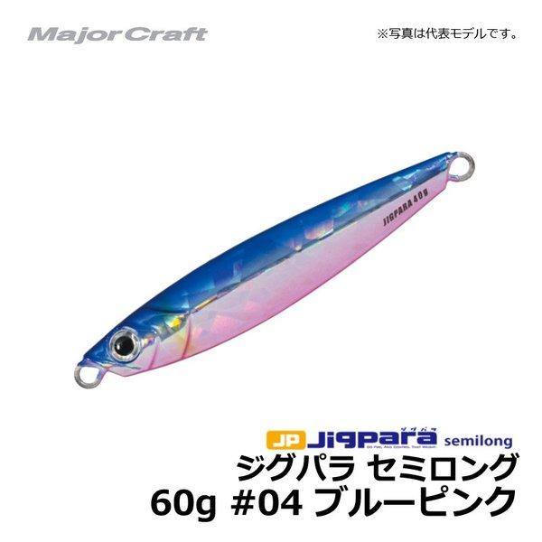 メジャークラフト ジグパラ60 ブルピン