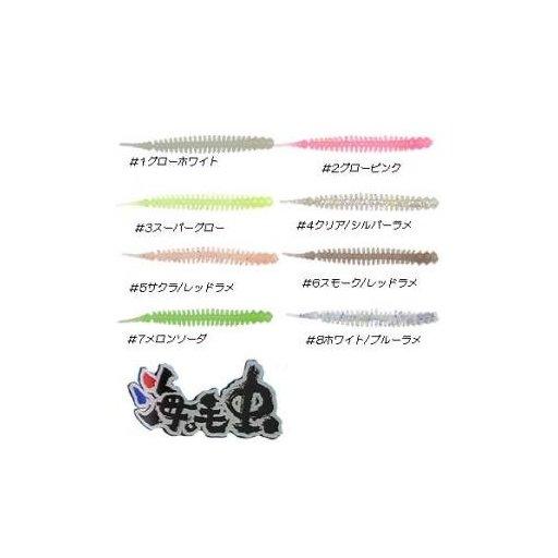 クレイジーオーシャン 海毛虫 グローピンク