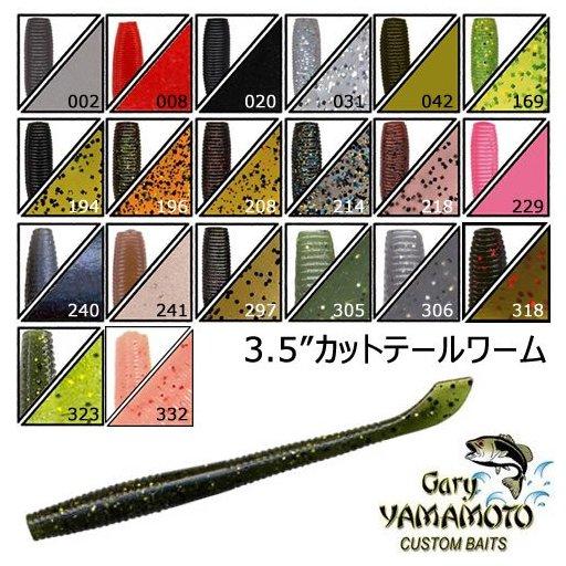 ゲーリーヤマモト Kut  Tail Worm 黒色?
