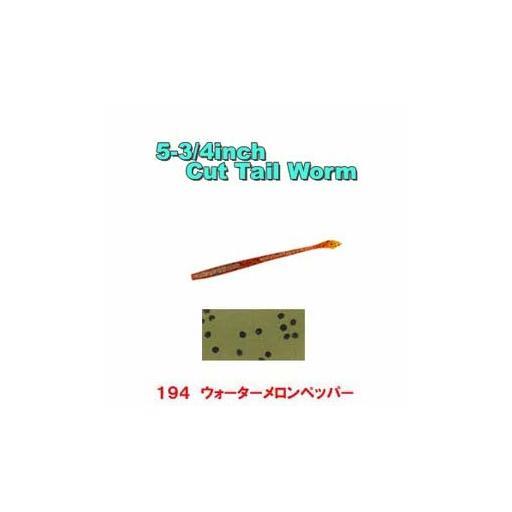 ゲーリーヤマモト 6.5インチ、カットテール ウォーターメロン