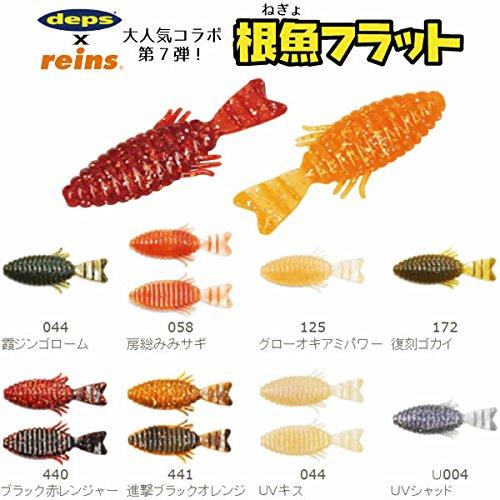 レインズ 根魚フラット 125  グローオキアミパワー