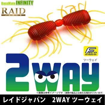 レイドジャパン 2WAY ワイルドギル