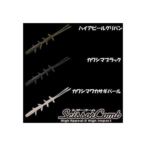 ジャッカル シザーコーム3.8インチ カワシマブラック
