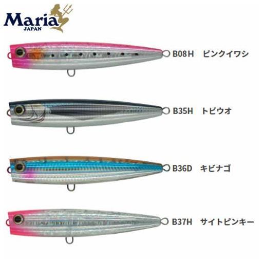 ヤマシタ マリア ポップクイーン130 ピンク