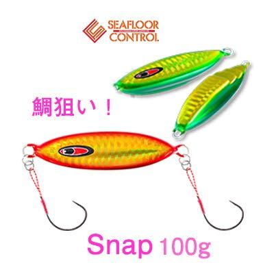シーフロアコントロール snap