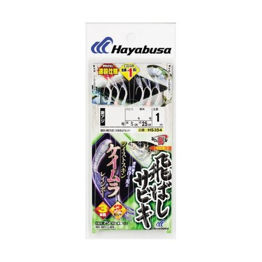 ハヤブサ 飛ばしサビキ8号 ケイムラレインボー