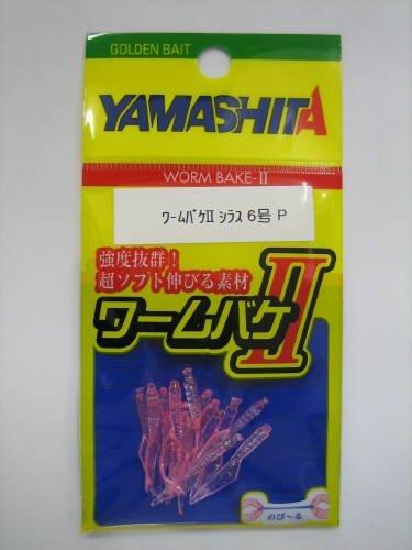 ヤマシタ マリア ワームバケⅡ