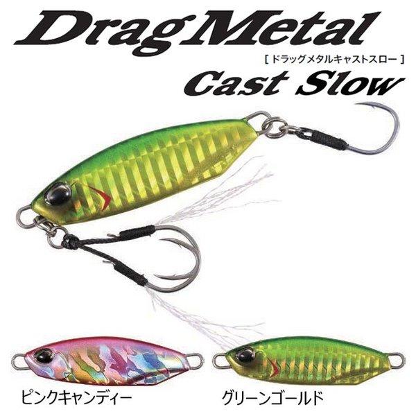 デュオ Drag Metal Cast Slow グリーンゴールド