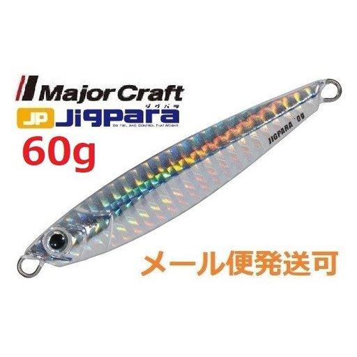 メジャークラフト ジグパラ60 銀