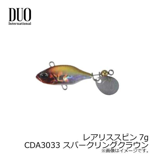 デュオ レアリススピン35 スパークリングクラウン