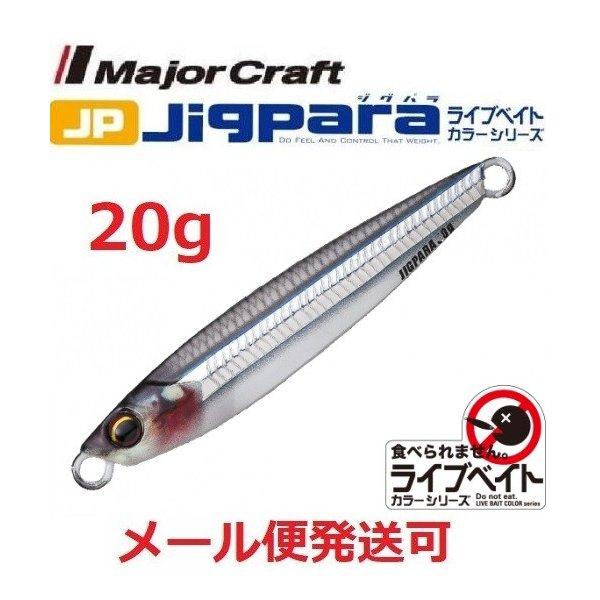 メジャークラフト ジグパラ60g