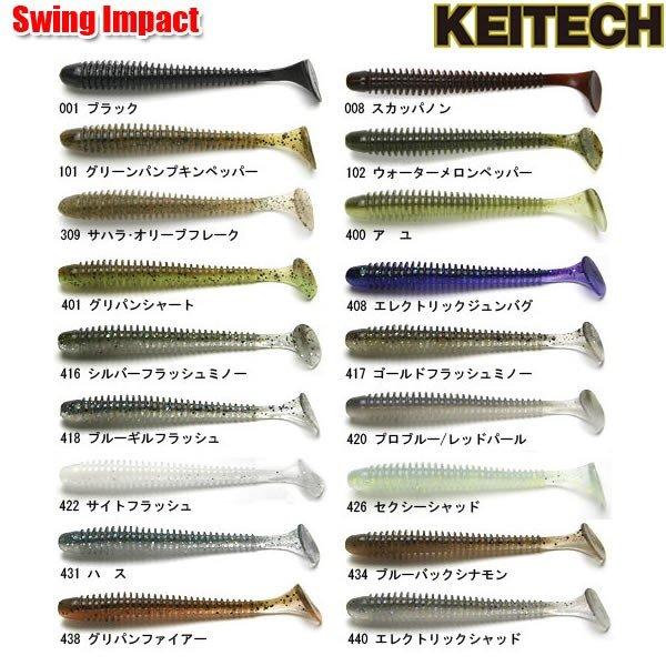 ケイテック Swing Impact 2.5インチ