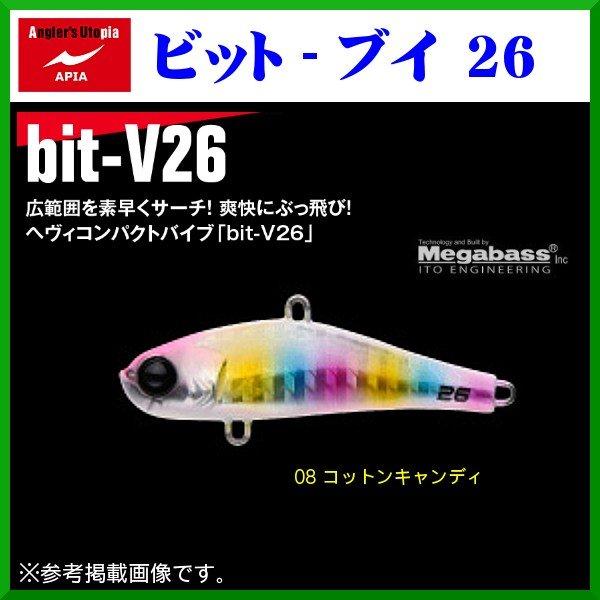 アピア Bit-V