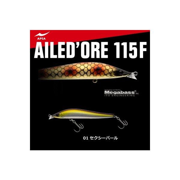 アピア AILED'ORE 115 F