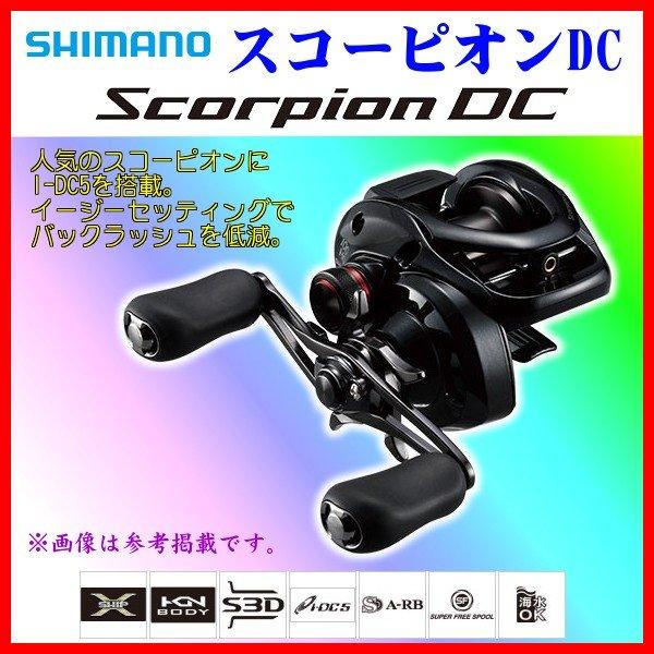 シマノ 17スコーピオンDC100HG