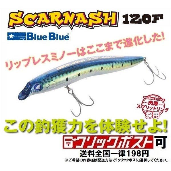 ブルーブルー スカーナッシュ120F ブルーブルー