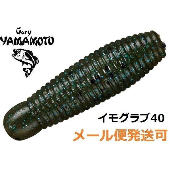 ゲーリーヤマモト イモ40