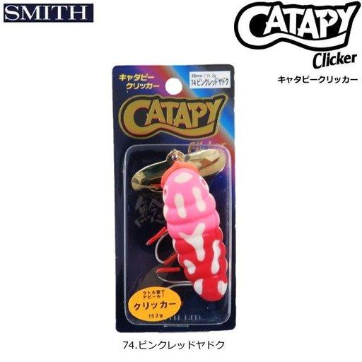 スミス キャタピークリッカー ピンク