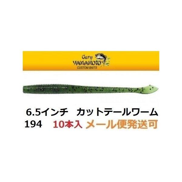 ゲーリーヤマモト カットテール6.5インチ