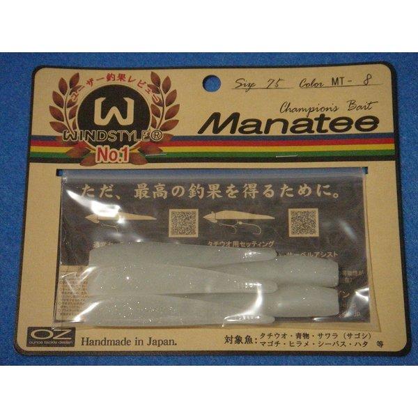 オンスタックルデザイン マナティ75