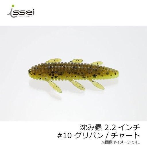 イッセイ 沈み蟲2.2 グリパン/チャート