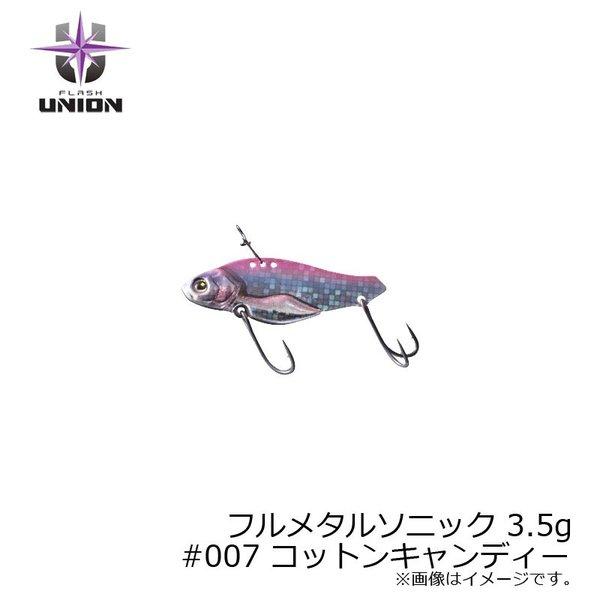 フラッシュユニオン フルメタルソニック3.5g
