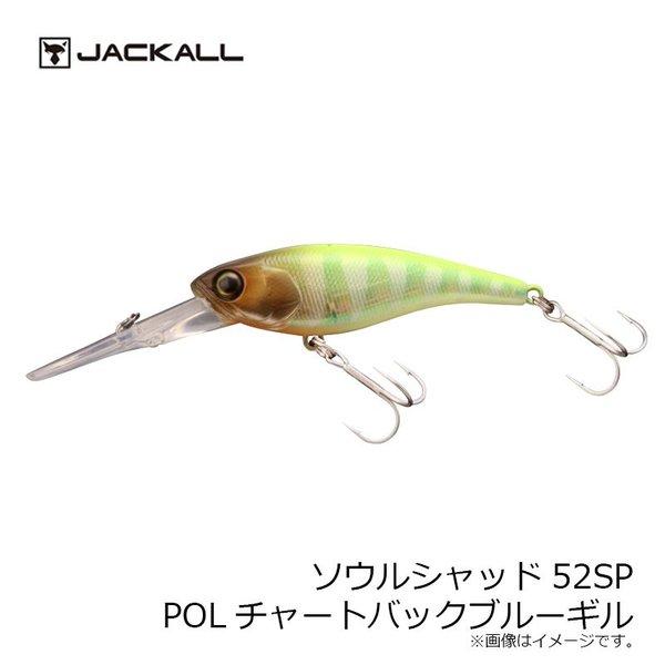 ジャッカル ソウルシャッド52SP