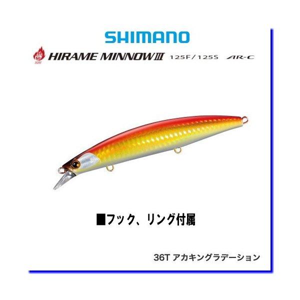 シマノ ヒラメミノーⅢ S25g アカキングラデーション