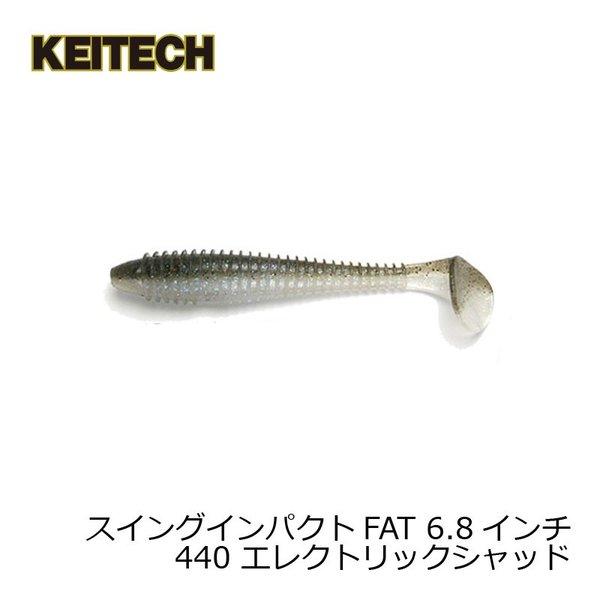 ケイテック Swing Impact 3 inch エレクトリックシャッド
