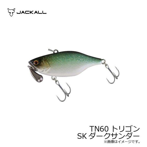 ジャッカル TN60トリゴン