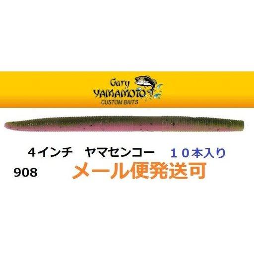 ゲーリーヤマモト YAMASENKO ピンク/ブラックフレーク