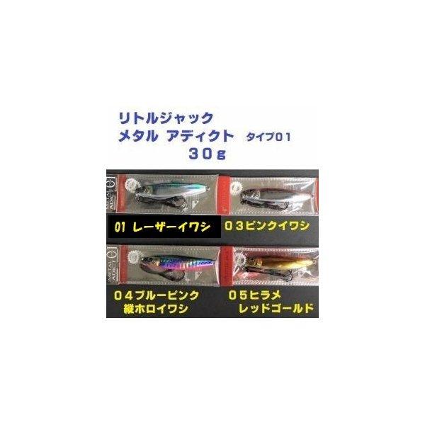 リトルジャック メタルアディクト01 40g