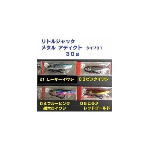 リトルジャック メタルアディクト01 40g レーザーイワシ+リアルプリント