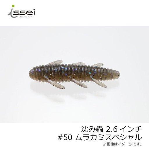 イッセイ 沈み蟲2.6inch 村上スペシャル