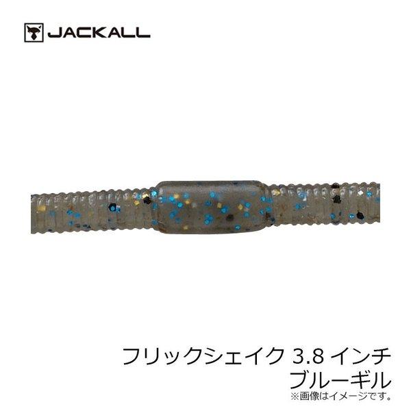 ジャッカル フリックシェイク3.8 ブルーギル