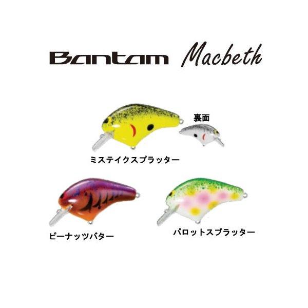 シマノ Bantam Macbeth