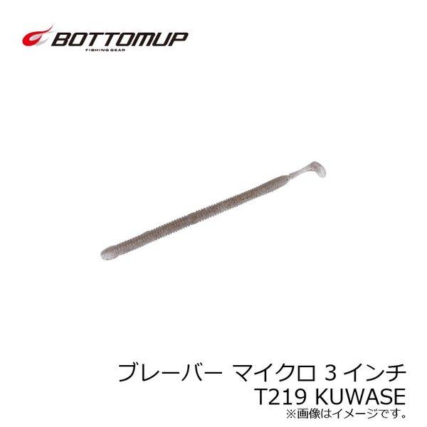 ボトムアップ ブレーバー マイクロ KUWASE