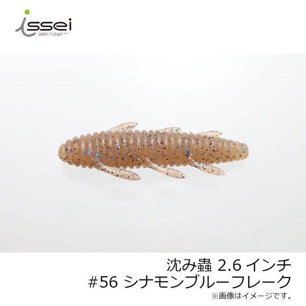 イッセイ 沈み蟲2.6inch