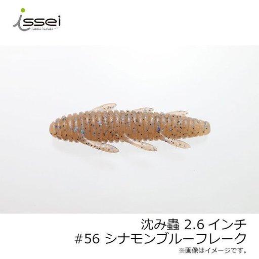 イッセイ 沈み蟲2.6inch シナモンブルーフレーク