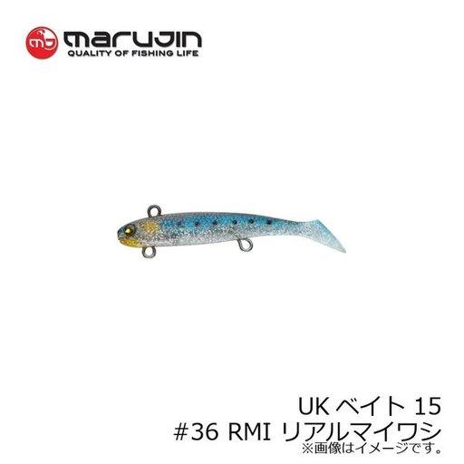 マルジン UK Bait15 イワシカラー