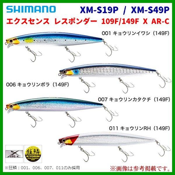 シマノ レスポンダー109F キョウリンRH