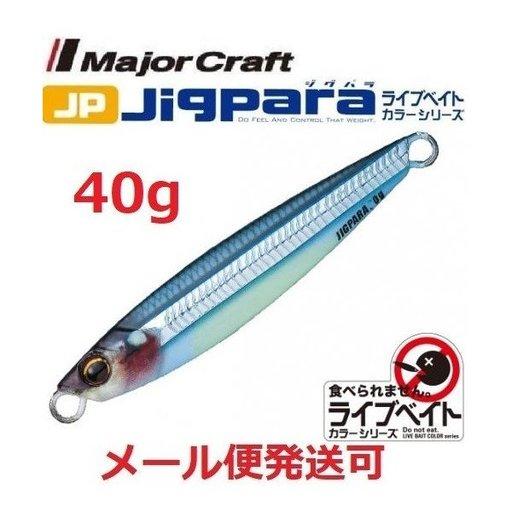 メジャークラフト ジグパラ ショート 40g ライブ 腹グローキビナゴ